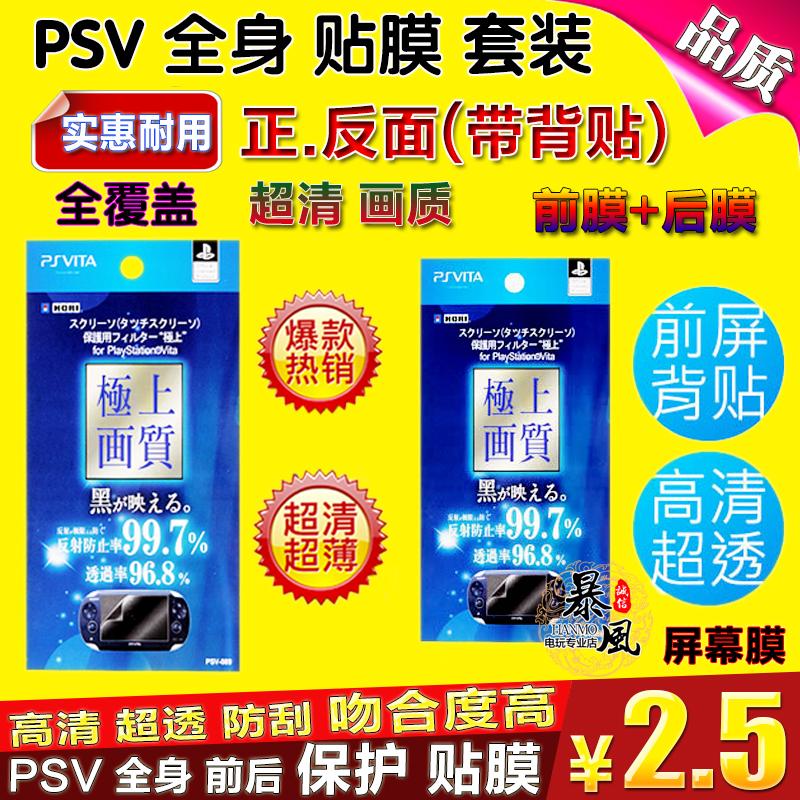 Новый PSV2000 PSV1000 фольга экран все тело защитной пленки возвращать паста высокая противо светоотражающая пленка