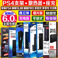 Бесплатная доставка по китаю Кронштейн PS4 Кронштейн PS4 Кронштейн PS4 Вентилятор охлаждения PS4 Кронштейн PS4SLIM Кронштейн PS4PRO