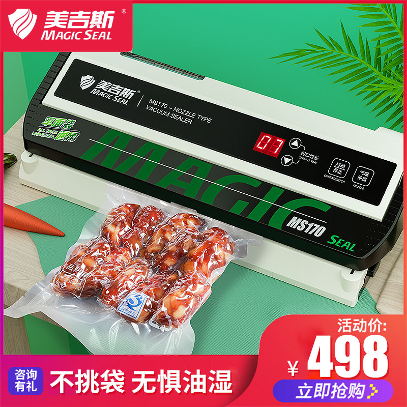 美吉斯食品抽真空封口机商用塑封包装机小型家用打包机光面袋机器