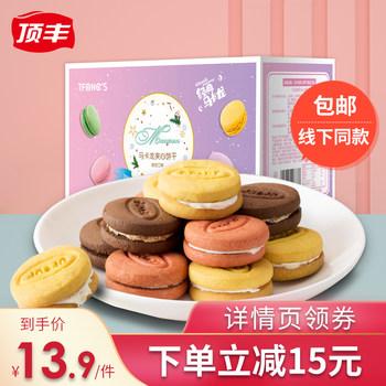 【顶丰】马卡龙法式夹心饼干320g