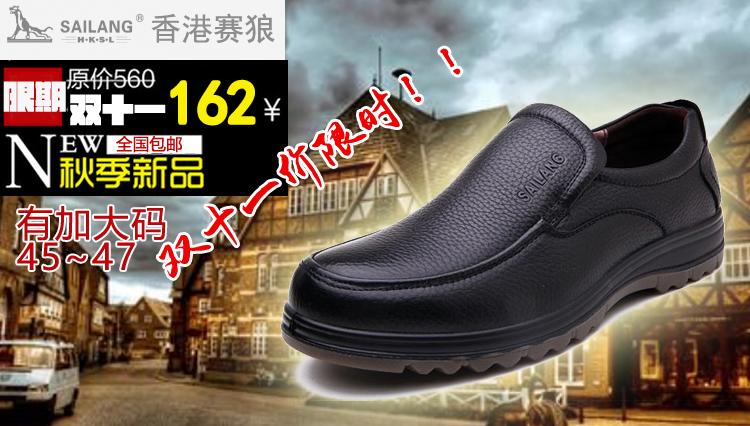 香港赛狼男皮鞋男士正品真皮鞋商务厚底牛皮休闲鞋大码低帮男鞋潮
