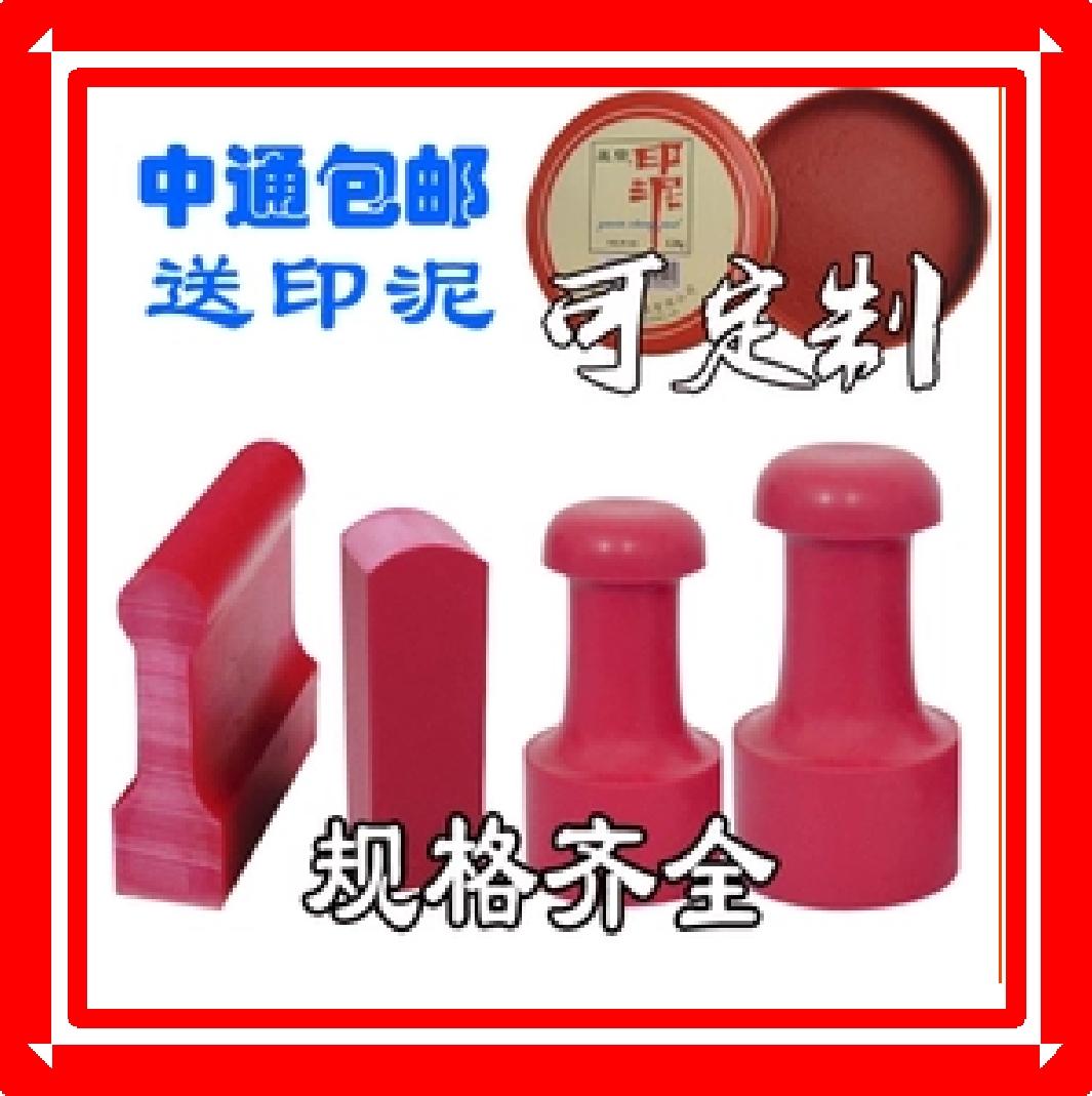 北京私章刻制印章制作盖章萝卜章定做雕刻椭圆形章蒙维藏文章包邮