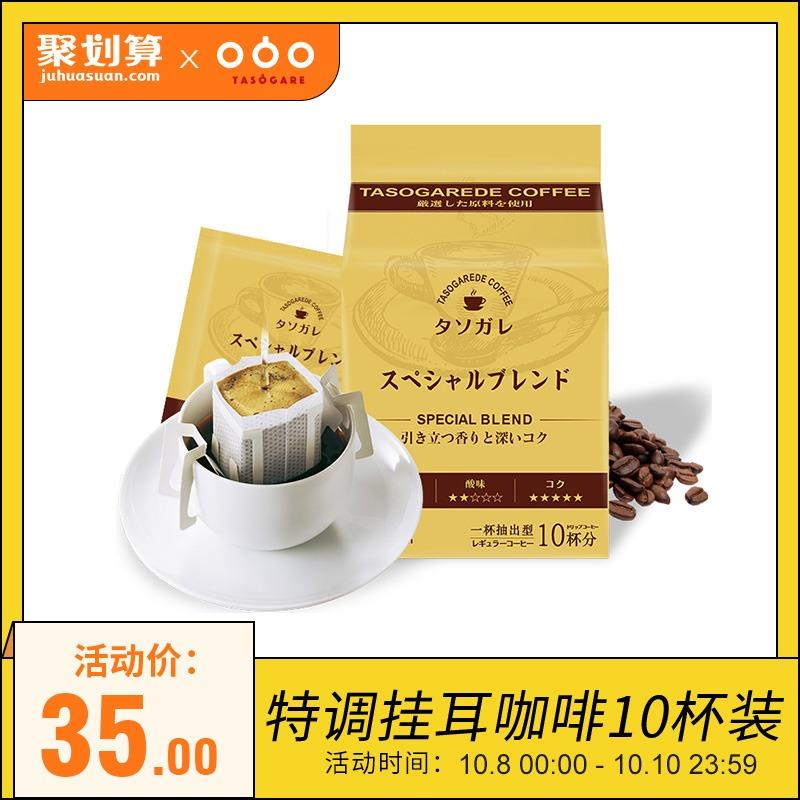 隅田川日本进口挂耳意式特调黑咖啡正品保证