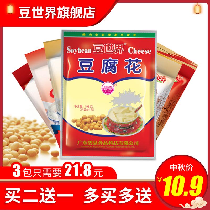 豆世界速食商用原味豆腐花粉低甜豆花脑营养懒人食品早餐196g256g