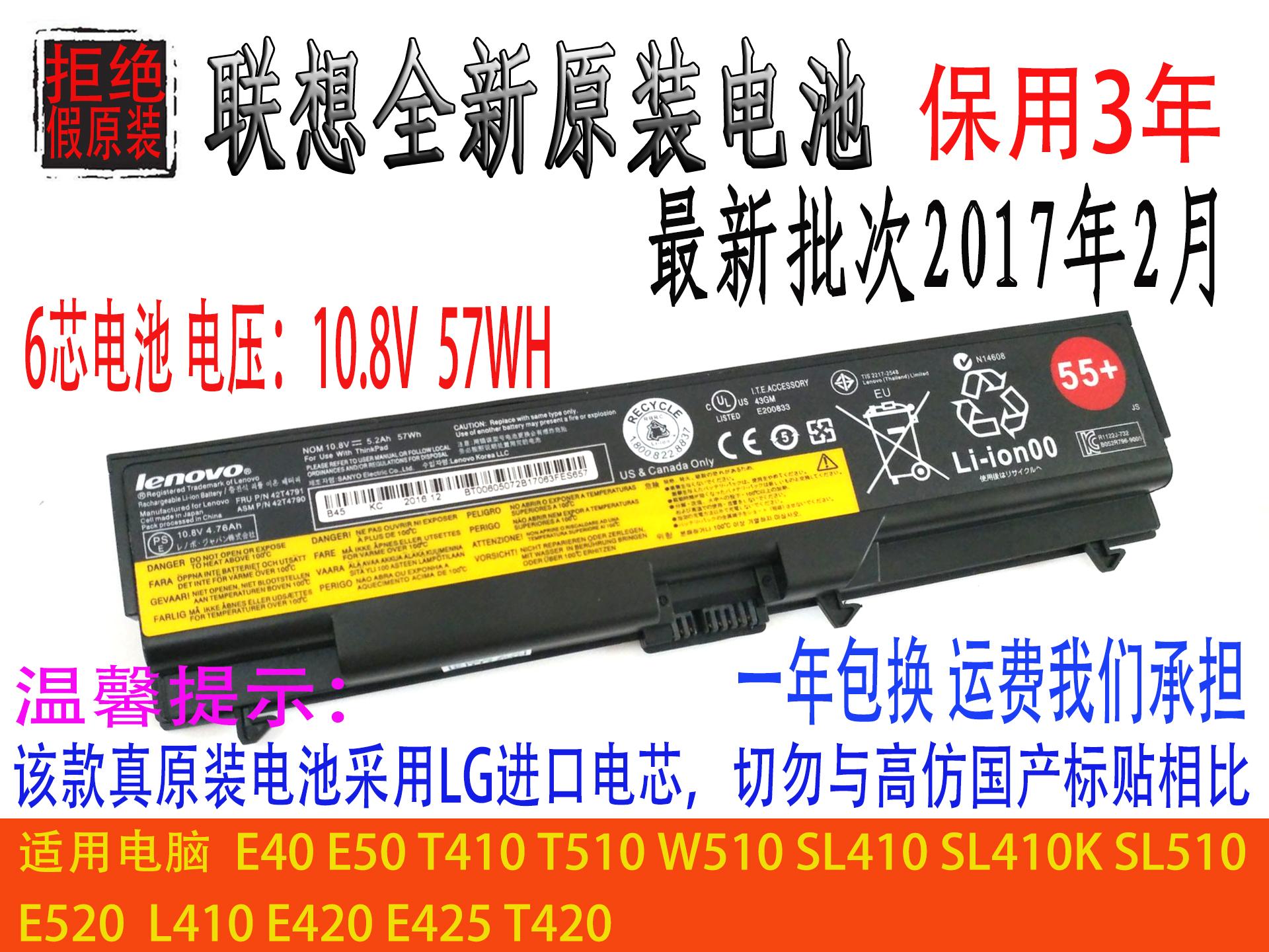 Оригинал объединение Thinkpad E40 T410i E420 SL410K T420i ноутбук компьютер аккумулятор