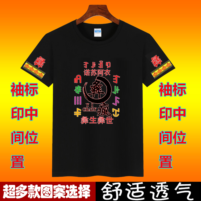 Yi nationality short sleeve clothes national pattern t 桖 Daliangshan clothing Torch Festival gathering black clothing for men and women T 桖