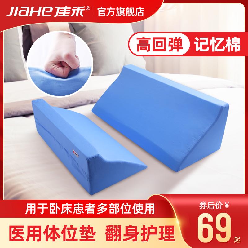 佳禾医用翻身护理垫防褥疮老人瘫痪长期卧床神器三角枕头医疗用品