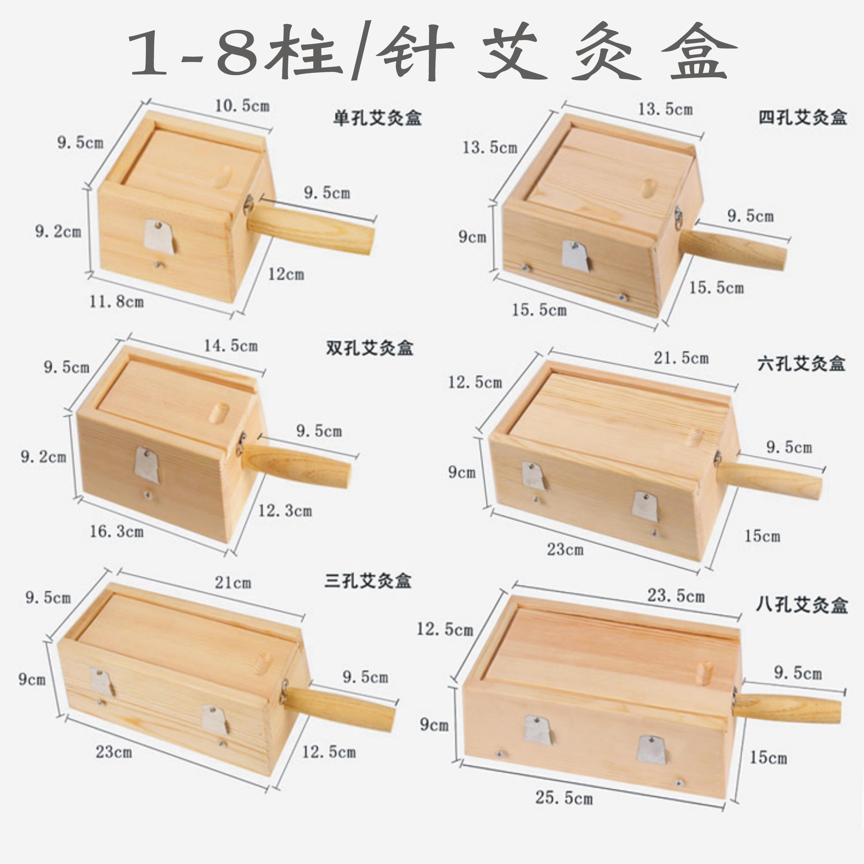 木制单柱2柱3柱4柱5柱6柱8柱一柱二柱三柱四柱五柱六柱八柱艾灸盒