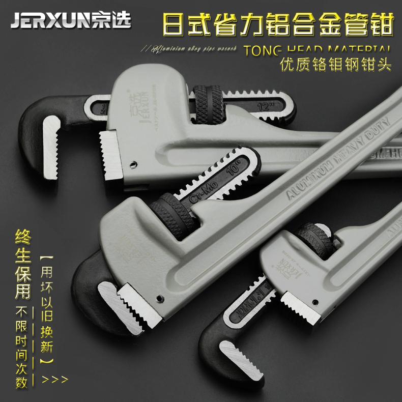 京選管鉗家用管子鉗自緊大號小管鉗子多 萬用扳手重型水管工具