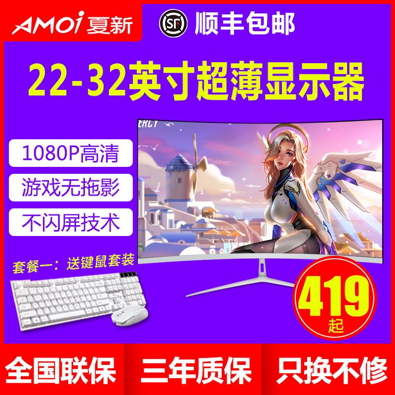 夏新22/24/27/32英寸便携电脑显示器台式144Hz电竞2K液晶曲面屏幕