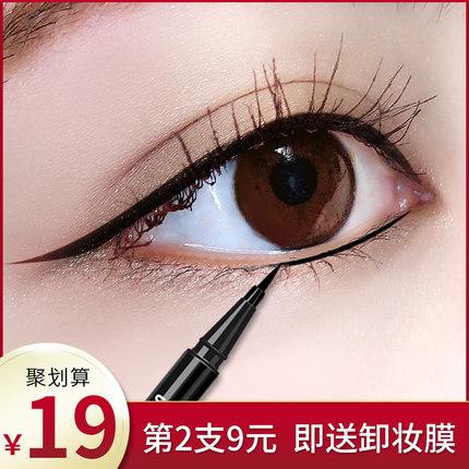 眼线笔防水防汗不脱色持久不晕染大眼定妆初学者眼线液笔女胶笔