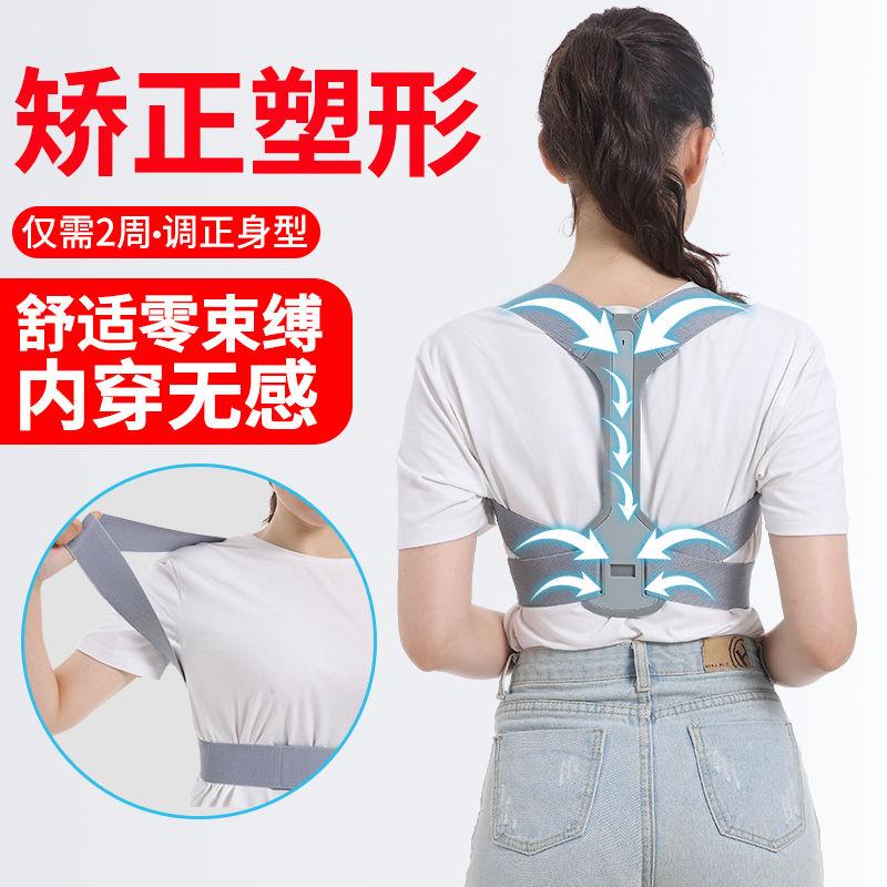 学生儿童隐形防驼背矫正带揹背成人男女背部纠正神器背带矫正器