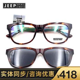 正品JEEP吉普眼镜框 全框板材近视眼镜框太阳镜套镜带夹片R2006图片