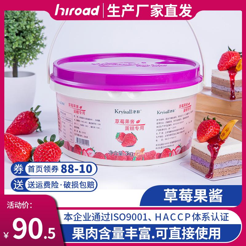 津彩草莓蛋糕专用果酱diy蛋糕制作夹心酱甜品装饰(上选) 3kg