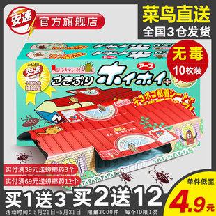 日本安速蟑螂屋捕贴小强恢恢灭蟑螂药一窝端神器家用无毒粘板克星