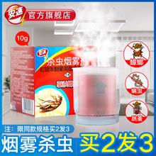 日本安速红阿斯杀虫烟雾剂弹烟熏强力灭跳蚤蟑螂药克星家用全窝端