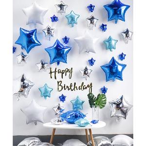 生日布置气球星星铝膜气球套餐宝宝周岁儿童生日派对布置装饰用品