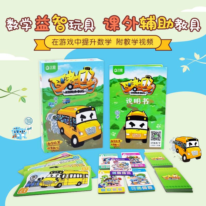 子供のタイムマシンをプレイして、親子のテーブルゲーム、コアラのバス模型の数学演算ゲームの効率を向上させます。