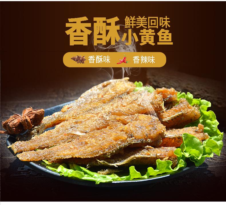 舟山小黄鱼干香酥小黄鱼500g黄花鱼香辣鱼仔即食海鲜零食特产