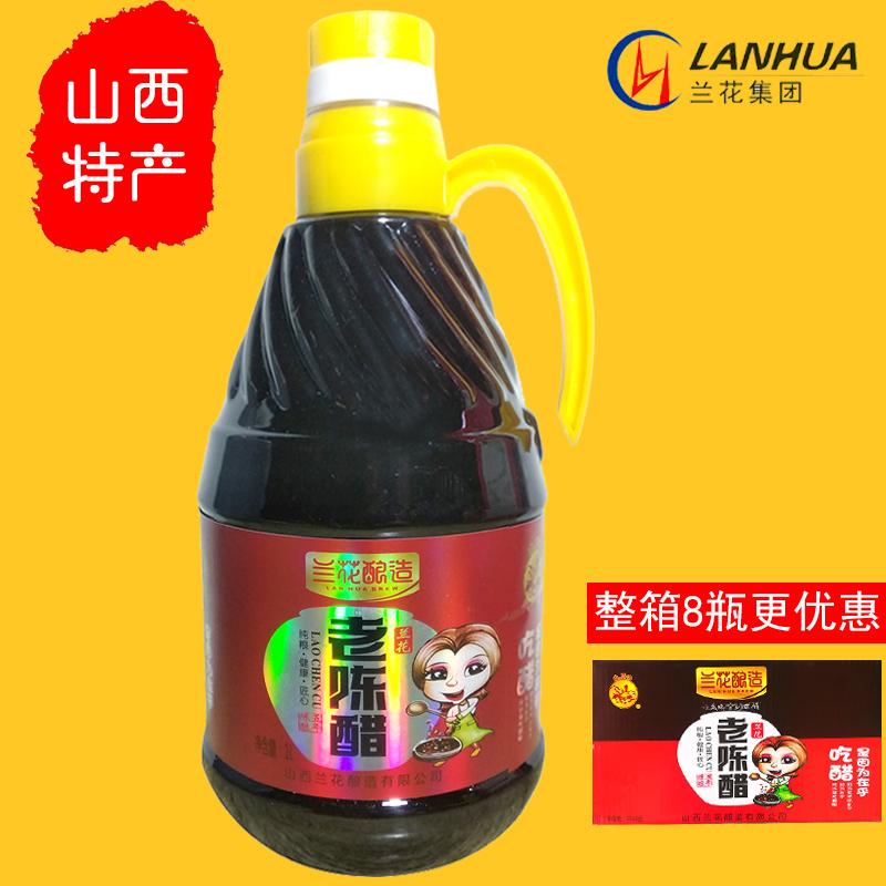 五年晋城醋山西特产老陈醋5年陈酿兰花醋五年1L黑豆醋整箱更优惠