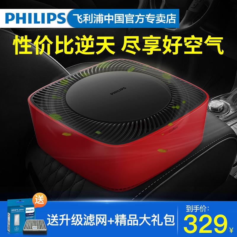 飞利浦车载空气净化器除甲醛异味雾霾PM2.5汽车用空气净化器CP50