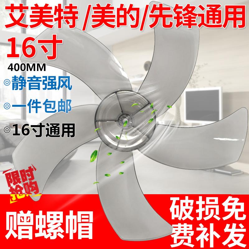 Общий вентилятор флабеллум вентилятор лист монтаж лезвие вентилятор лезвие 5 лист 16 дюймовый 400mm тайвань вентилятор этаж