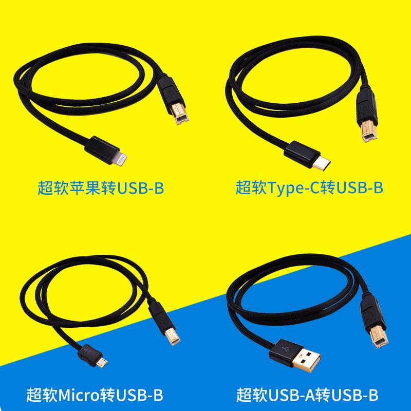 苹果安卓手机电脑USB-A-Type-C Lightning转USB-B声卡解码连接线