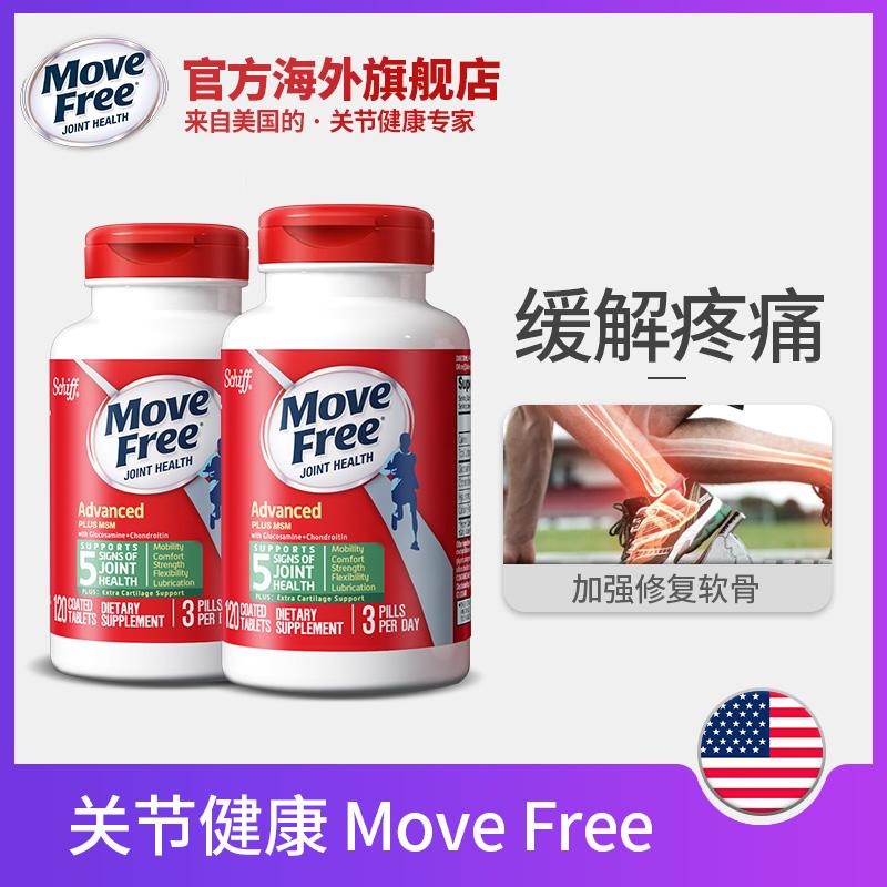 美国进口 Schiff Move Free氨糖维骨力氨基葡萄糖MSM 绿盒120粒*2
