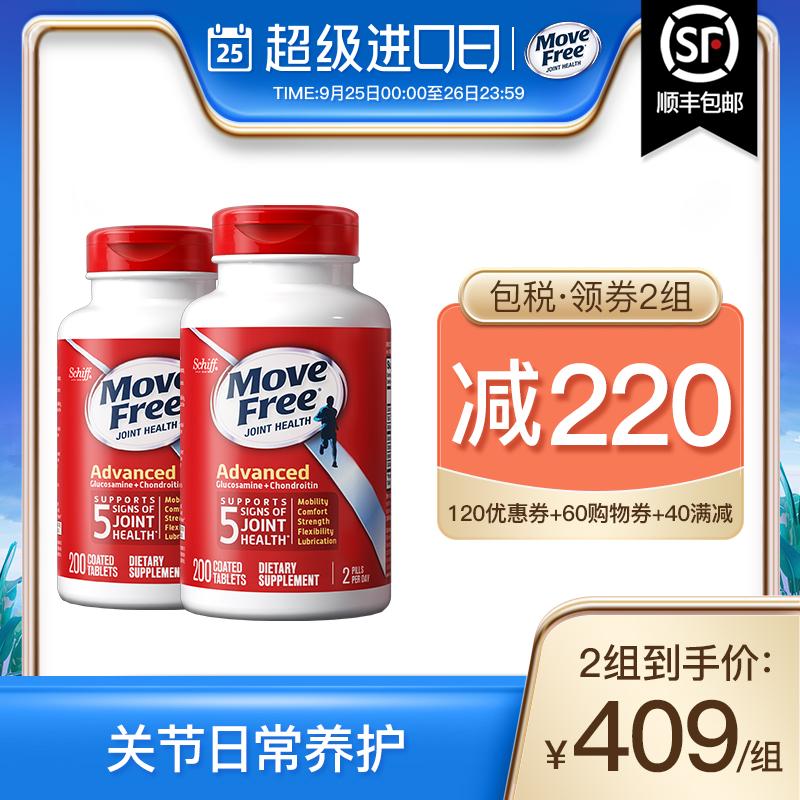 美国进口Schiff MoveFree益节氨基葡萄糖维骨力氨糖软骨素红瓶*2