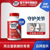 movefree氨糖软骨素加钙片氨基葡萄糖维骨力中老年关节宝红瓶