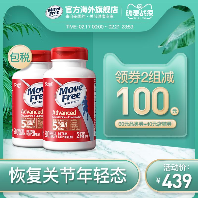 美国进口Schiff MoveFree氨基葡萄糖维骨力氨糖软骨素红瓶200粒*2