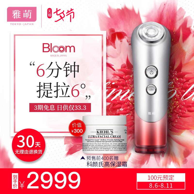 雅萌日本YAMAN射�l美容�x器家用面�部瘦Bloom提拉嫩�w眼法令�y去