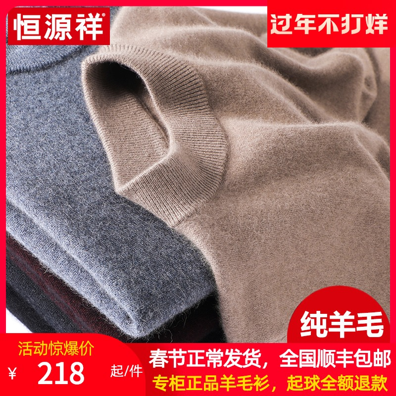 Hengyuanxiang 100% pure wool sweater men middle-aged loose half high collar thickened autumn and winter base cashmere sweater sweater