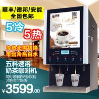 Пять рот скорость растворить замечательный птица кофе машинально бизнес автоматический кофе напитки машинально горячая и холодная молочный чай машина горячей напиток машинально
