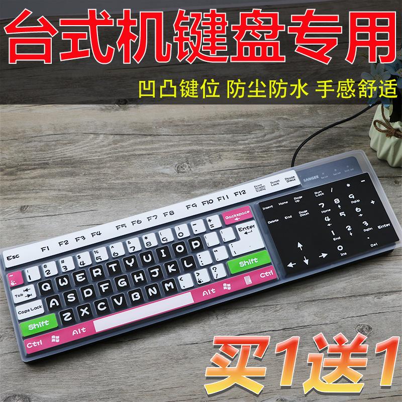 优派(ViewSonic)CW1265键盘无线防尘垫凹凸硅胶多彩键盘保护膜