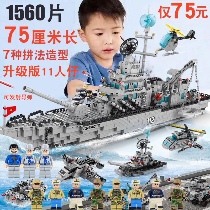 乐高积木男孩6高难度拼装8军事10益智12岁成年坦克航母巡洋舰玩具
