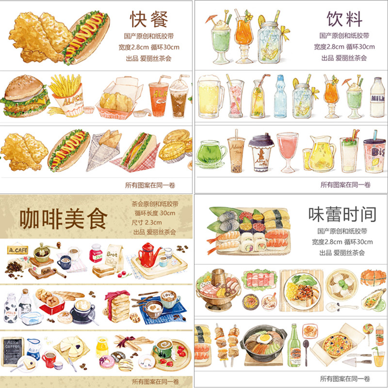 Alice tea party sub packaged fast food bread barbecue drink coffee gourmet series hand curtain and paper tape