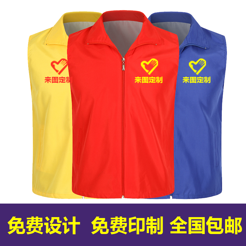 Customized youth volunteers general vest Lapel work clothes new era civilized practice multi color advertising T-shirt