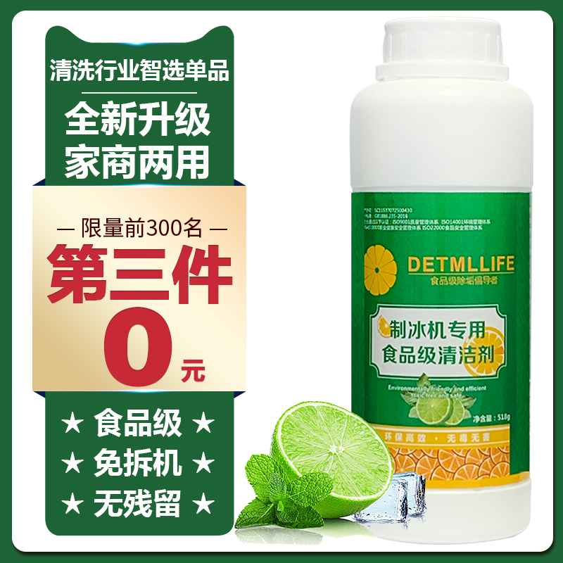 Scale cleaner citric acid scale remover for ice making machine