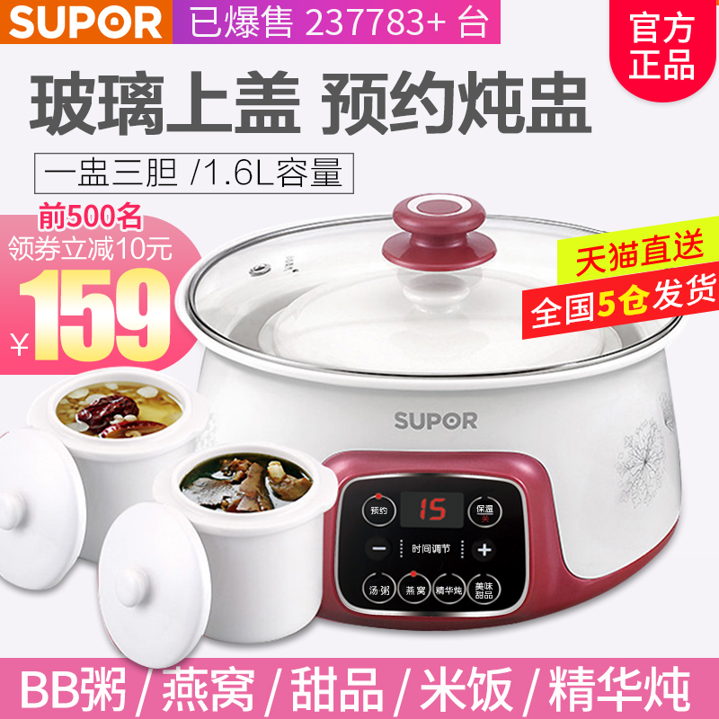 SUPOR/ провинция сучжоу причал ваш DZ16YC812-35 модель гидроэлектроэнергия тушеное мясо горшок керамика глотать гнездо тушеная горшок stockpot автоматический