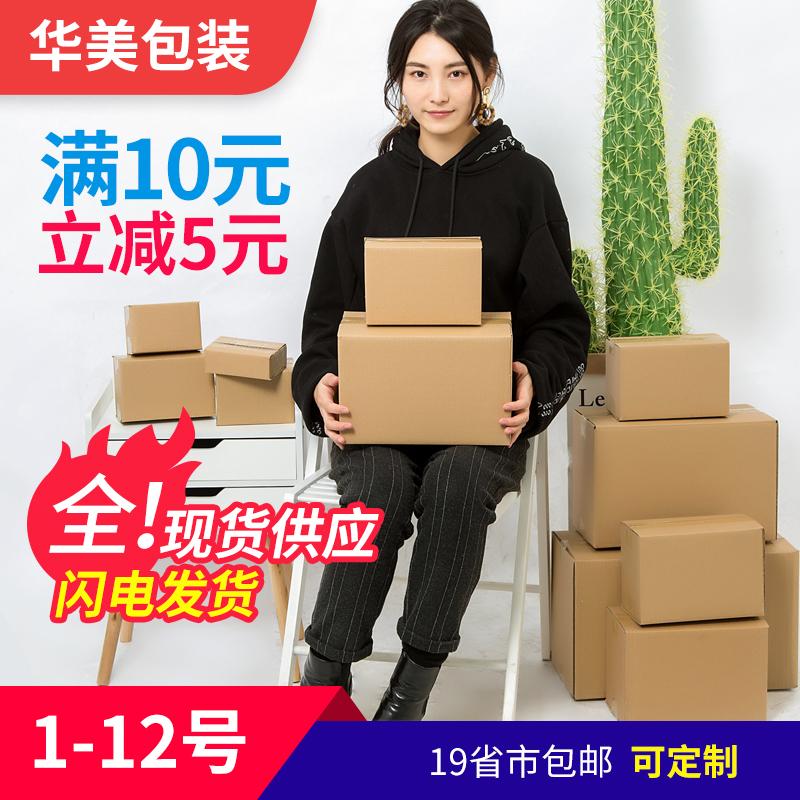 淘宝纸箱批发快递搬家打包发货包装小纸盒3层5层定做印刷邮政箱子