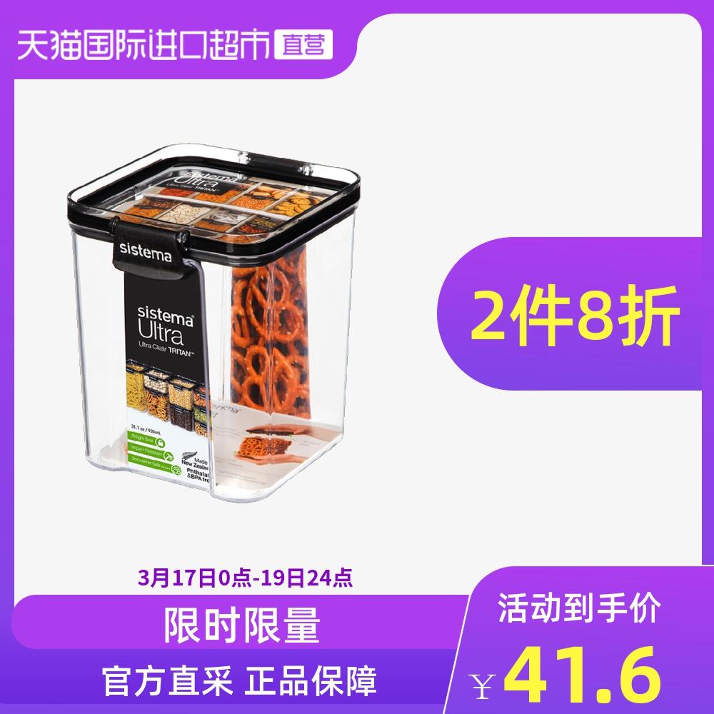 sistema新西兰进口保鲜盒家用收纳盒密封罐食品密封盒防潮