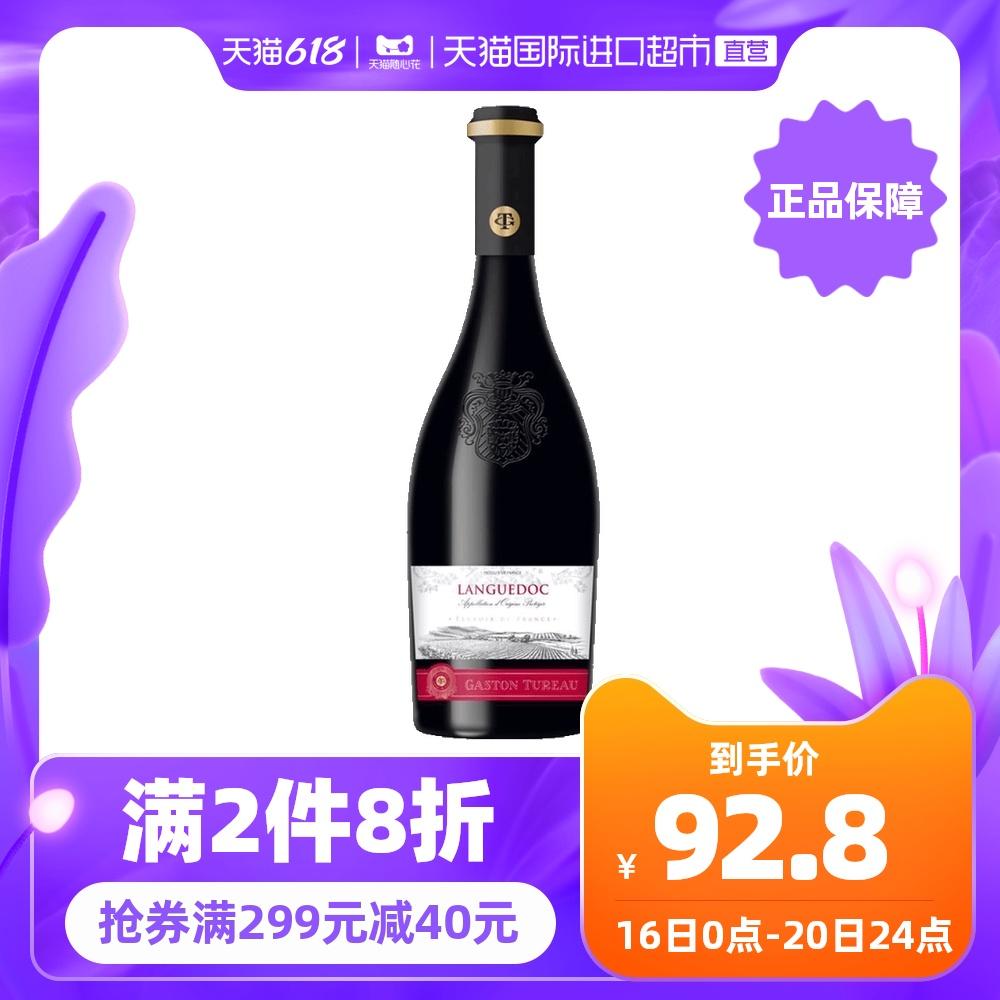 法国原装进口AOP红酒格拉洛干红葡萄酒2016单支 750ml爱之湾火腿