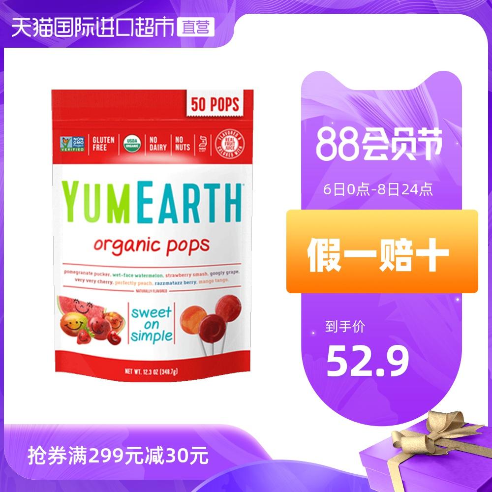 美国进口YumEarth牙米滋综合水果味棒棒糖果50支儿童宝宝天然零食