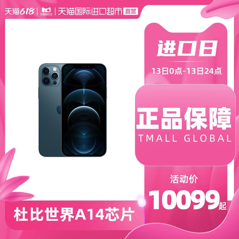 【直营国行全国联保】Apple iPhone 12 Pro Max 支持移动联通电信5G 双卡双待手机