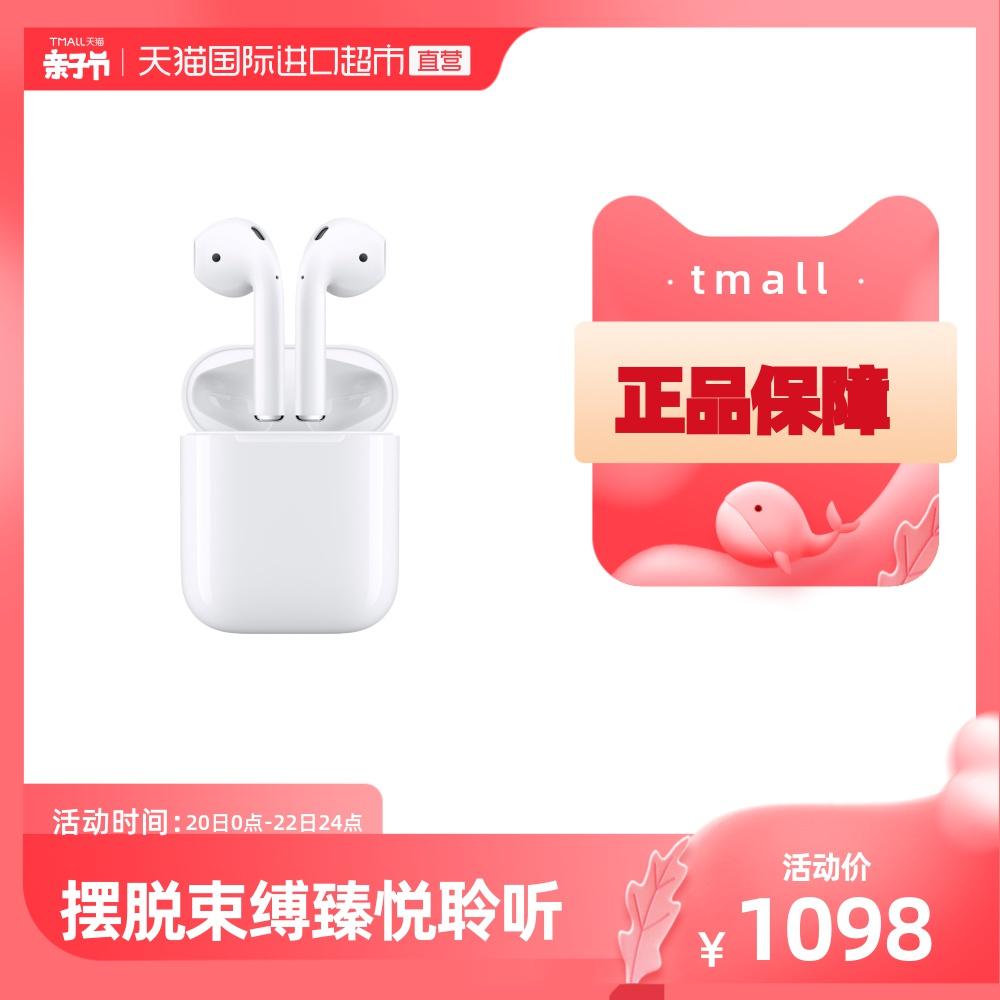 【直营国行】Apple/苹果 AirPods2代原装无线蓝牙正品 全国联保