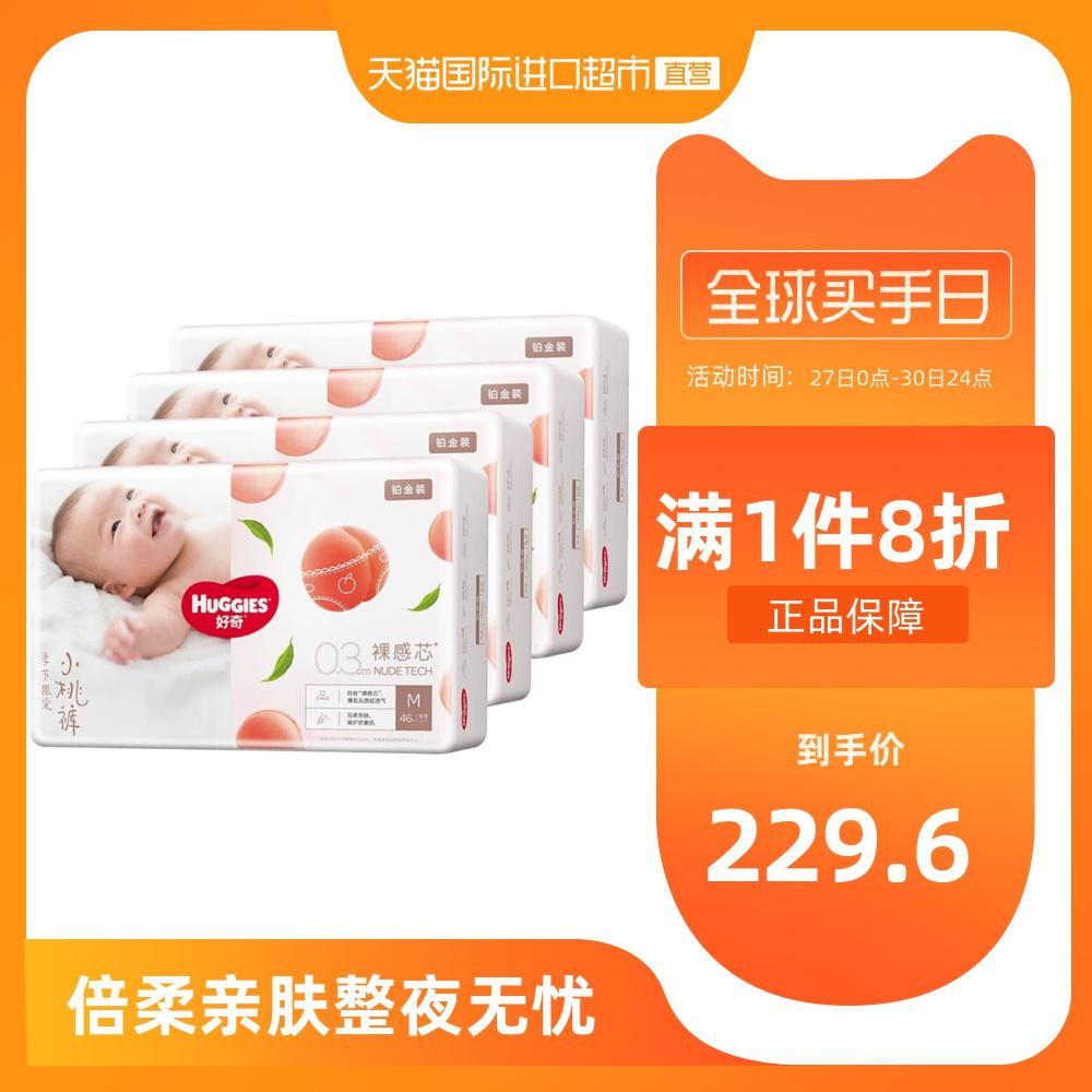 好奇铂金装纸尿裤M92*2箱宝宝尿不湿新生婴儿m透气超薄尿布湿尿片怎么样