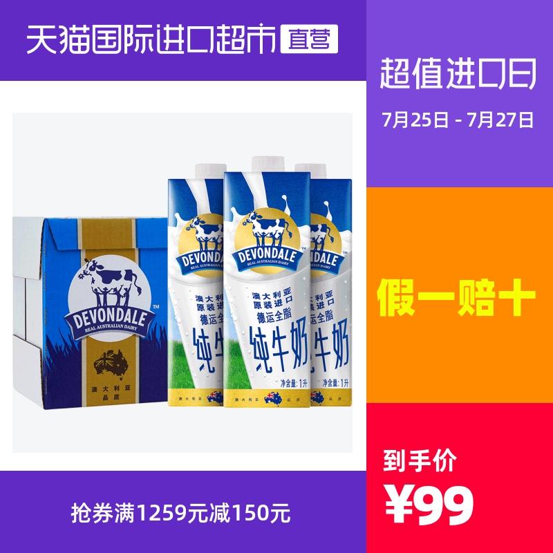 【直营】澳大利亚原装进口德运全脂纯牛奶1L*10盒 整箱