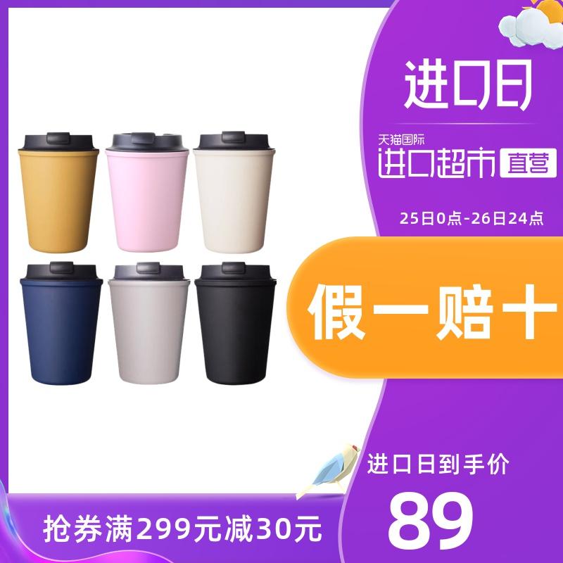 日本rivers便携随行杯咖啡杯防烫杯子塑料有盖日式简约水杯350ml