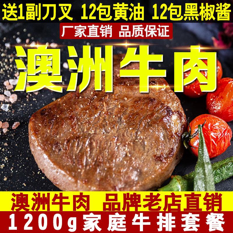 券后89.00元闲功夫澳洲进口家庭牛排套餐团购共12片装新鲜牛肉菲力黑椒牛扒